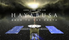 全天周映像 HAYABUSA BACK TO THE EARTH
