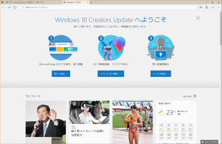 Windows 10 Creators Updateへようこそ