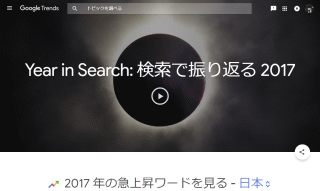 Year in Search: 検索で振り返る 2017